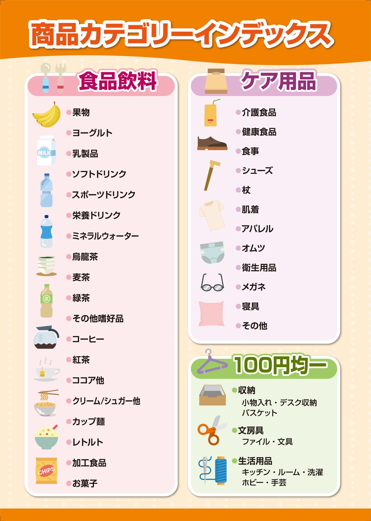 取扱い商品 食品 ケア用品 100円均一