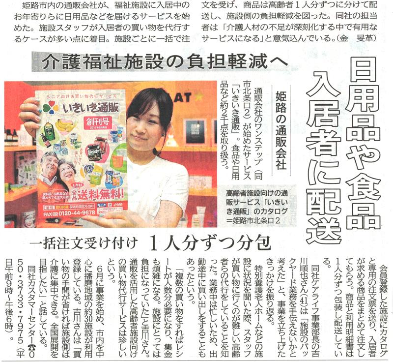 いきいき通販 神戸新聞
