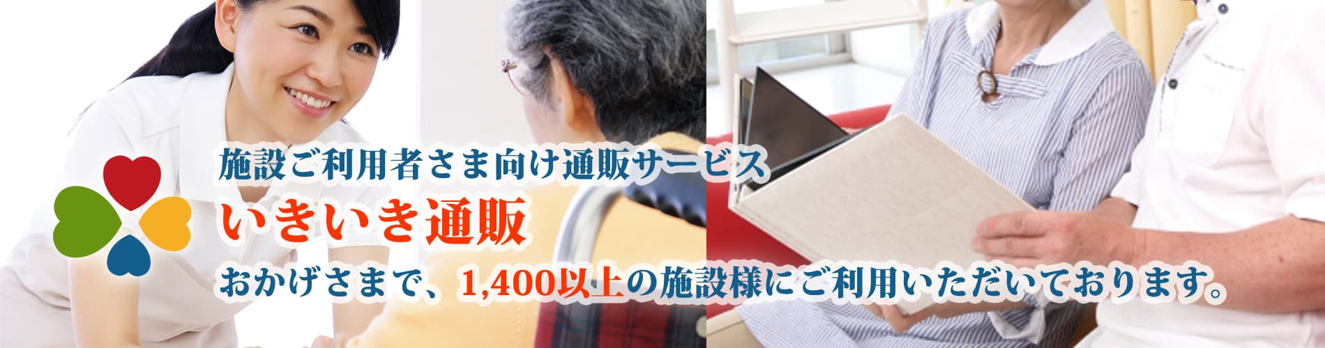 日本初!! 介護施設利用者さま向け 通販サービス始動!!